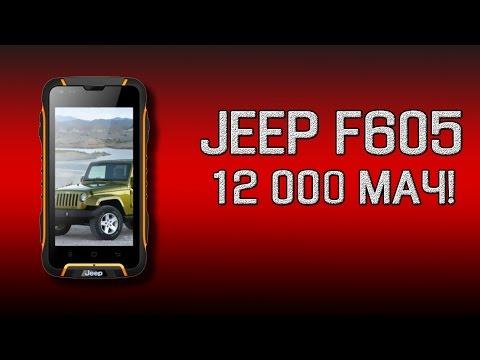 Jeep F605 - защищённый смартфон с аккумулятором на 12000 мАч! Телефон-долгожитель, IP68, видео обзор