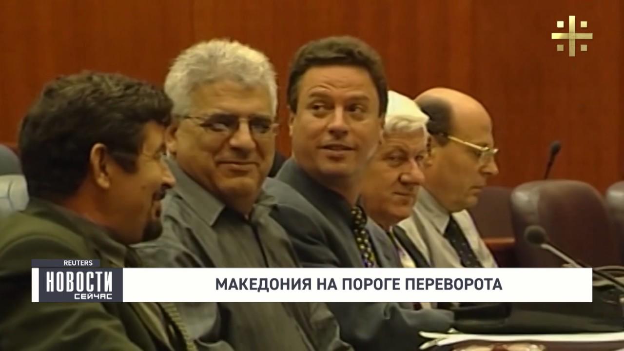 Македония на пороге переворота