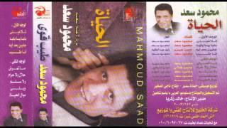Mahmoud Sa3d - Mawal El 7ayah / محمود سعد - موال الحياة