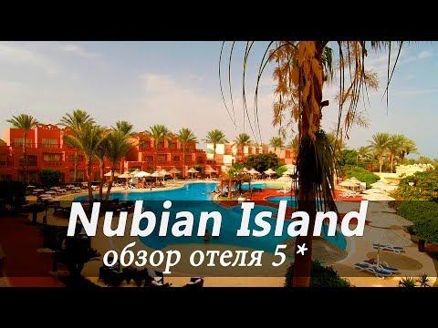 Обзор отеля Nubian Island 5* в Египте Шарм эль Шейх первая линия 2019