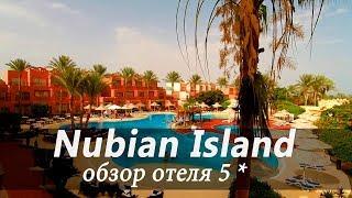 Обзор отеля Nubian Island 5 в Египте Шарм эль Шейх первая линия 2019