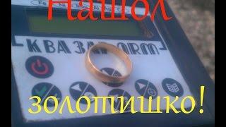 Коп с Квазар АРМ первое золото