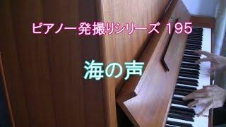 Matsukenのピアノ一発撮り195『海の声』(浦島太郎・桐谷健太) ※au三太郎シリーズのCM曲 thumbnail