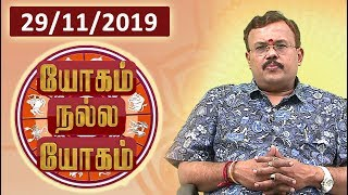 Yogam Nalla Yogam | 29-11-2019 Vendhar TV