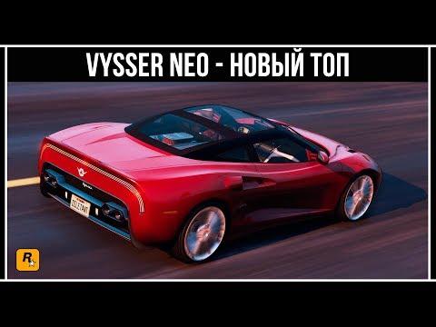 GTA Online: Vysser Neo - Новый топ спорткар?