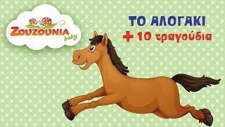 Το Αλογάκι + 10 Παιδικά Τραγούδια | Zouzounia Baby