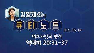 [큐티노트] 2021-05-14(금) / 역대하 20:…