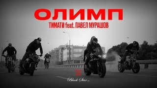 Тимати ft. Павел Мурашов - Олимп