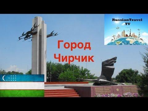 узбекистан чирчик знакомство и секс