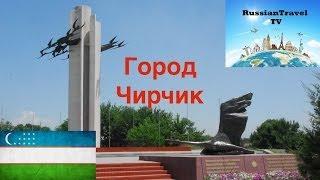 Смотреть видео узбекистан город чирчик видео