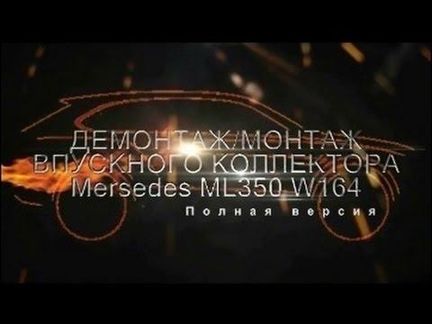 Впускной коллектор Mercedes ML350 W164 (Демонтаж/Монтаж)