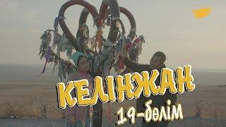 «Келінжан» 19-бөлім \ «Келинжан» 19-серия