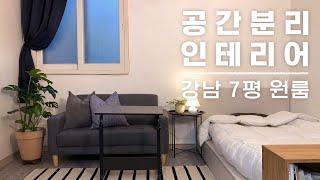 [특별편] 돈 버는 공간분리 꿀팁 공개 ? 130만 원…
