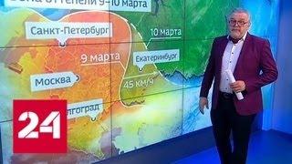 """""""Погода 24"""": циклон принес снег, но в то же время потеплело - Россия 24"""