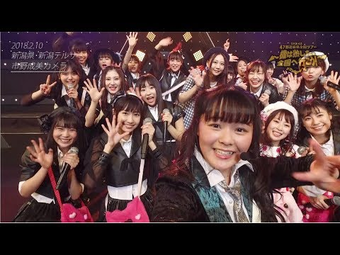 2018年2月10日 SKE48 全国ツアー (新潟テルサ・1公演目)「ウイニングボール」スペシャルムービー