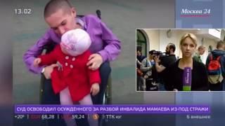 Суд освободил из-под стражи Антона Мамаева