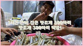 30분 만에??맛조개 300마리를 먹다 강아지는 안먹는 맛조개 먹방!!