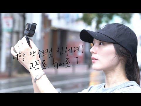 고프로 히어로7 블랙! 액션캠 초보 짐벌 없이 촬영한 영상 (일본여행 GoPro Hero7 Black )