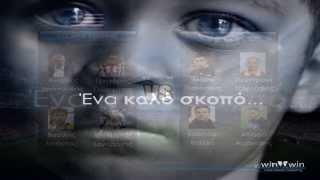 Rebuild Kefalonia Official Video(https://www.facebook.com/rebuildkefalonia http://www.viva.gr/tickets/sports/rebuild-kefalonia/ ..., 2014-03-18T14:23:39.000Z)