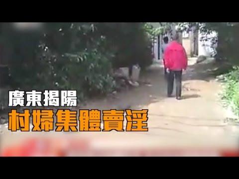 广东揭阳 村妇集体卖淫