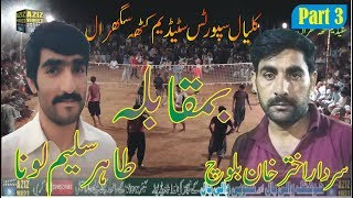 Akhtar Khan Bloch, Naveed Warich VS Tahir Saleem Luna, Nasir Saeed Awan, Aamir Shahzad (Part 3)