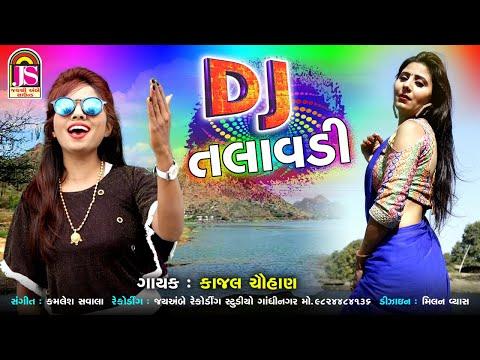 Dj Talavadi (પોની જગ મગ) - Kajal Chauhan - Latest Gujarati Song