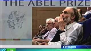 видео Яков Синай - лауреат Абелевской премии по математике