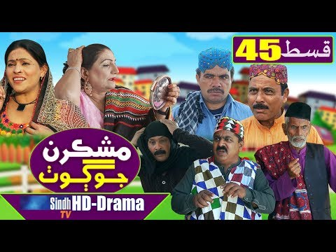 Mashkiran Jo Goth EP 45 | Sindh TV Soap Serial | HD 1080p |  SindhTVHD Drama