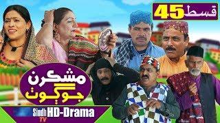 Mashkiran Jo Goth EP 45  Sindh TV Soap Serial  HD 1080p  SindhTVHD Drama