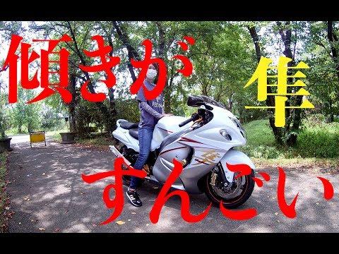 #68 ただGSX1300R 隼がかっこいい!それだけの動画。