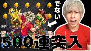 モンスト サマーリゾート!! 物語シリーズのガチャを100連だい!! ぎこち...