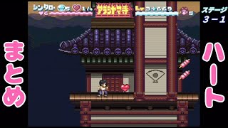 スーパーファミコンのアクションゲーム『南国少年パプワくん』の4つ集めると体力ゲージをアップさせるアイテム、ハートの場所をまとめてみました。 体力ゲージのMAXが8 ...