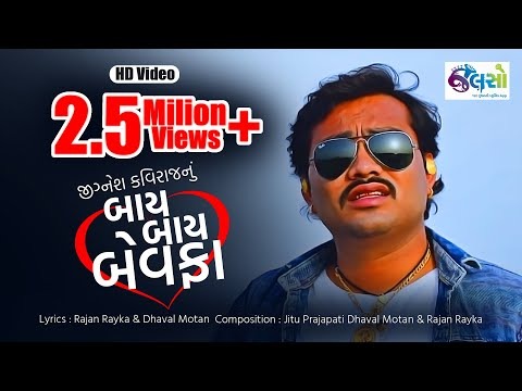 Jalso  Jignesh Kaviraj  Bye Bye Bewafa  Full HD Video  2018