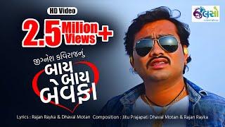 Jalso | Jignesh Kaviraj | Bye Bye Bewafa | Full HD Video | 2018