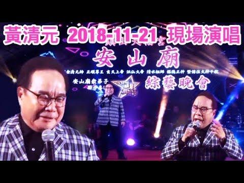 黃清元【2018-11-21 現場演唱】 風從那裡來/ 枕畔留香/ 苦酒滿杯/ 蔓莉