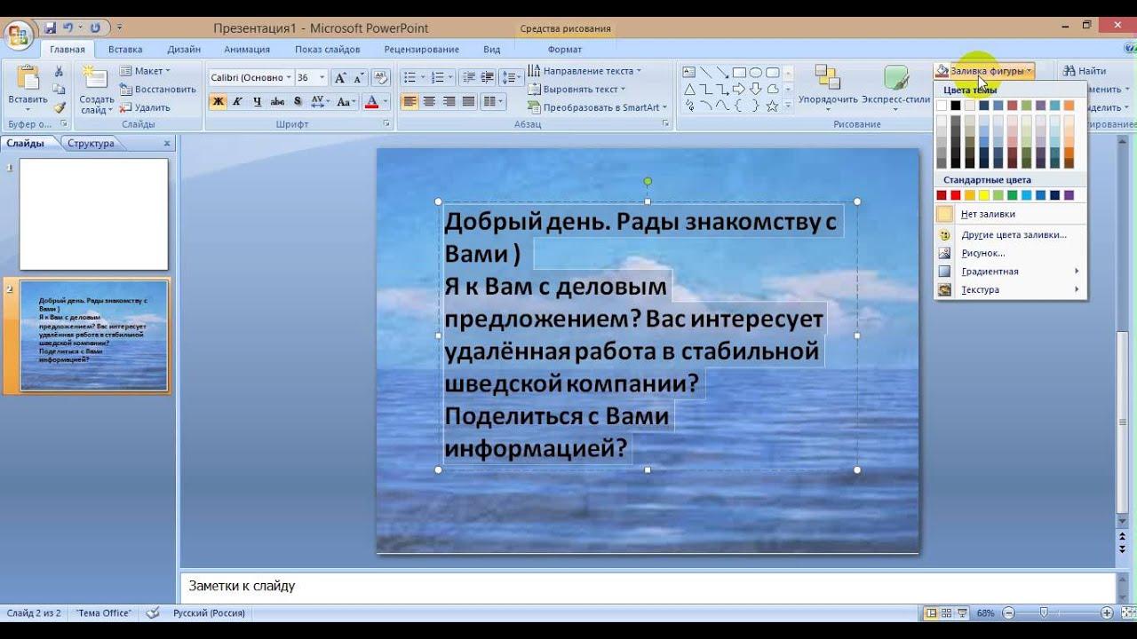 Как сделать в презентации чтобы текст был на картинке
