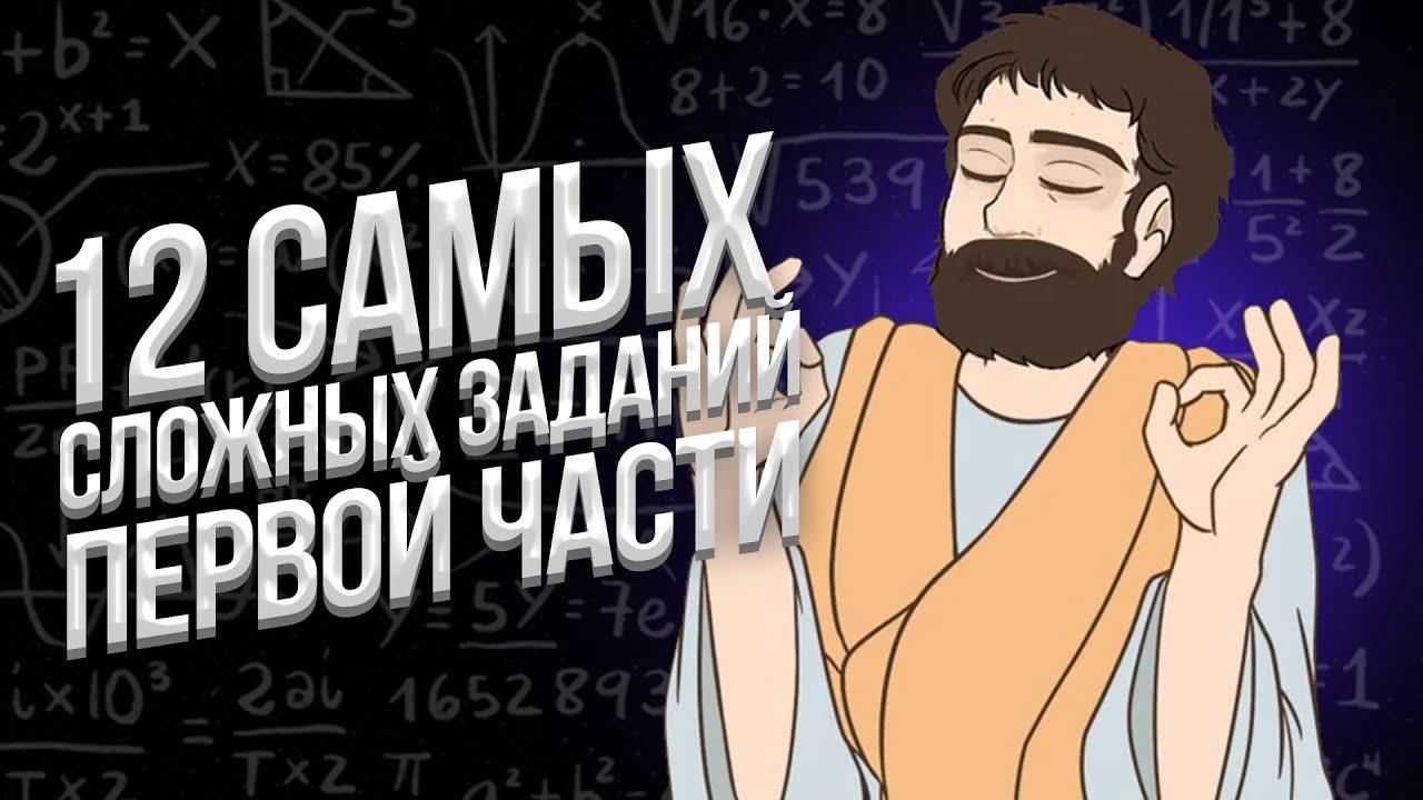 ТОП-12 САМЫХ СЛОЖНЫХ ЗАДАЧ ПЕРВОЙ ЧАСТИ В ЕГЭ МАТЕМАТИКА ПРОФИЛЬ