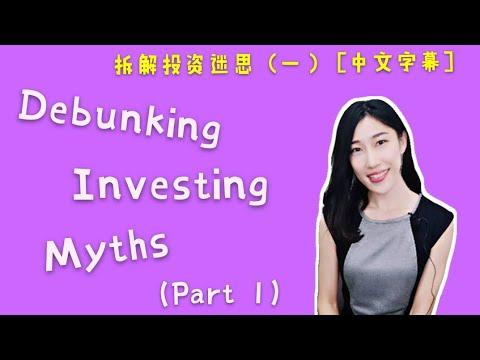 【投資】EP4 Debunking Investing Myths (Part 1) 拆解投資迷思(一)[中文字幕] - YouTube