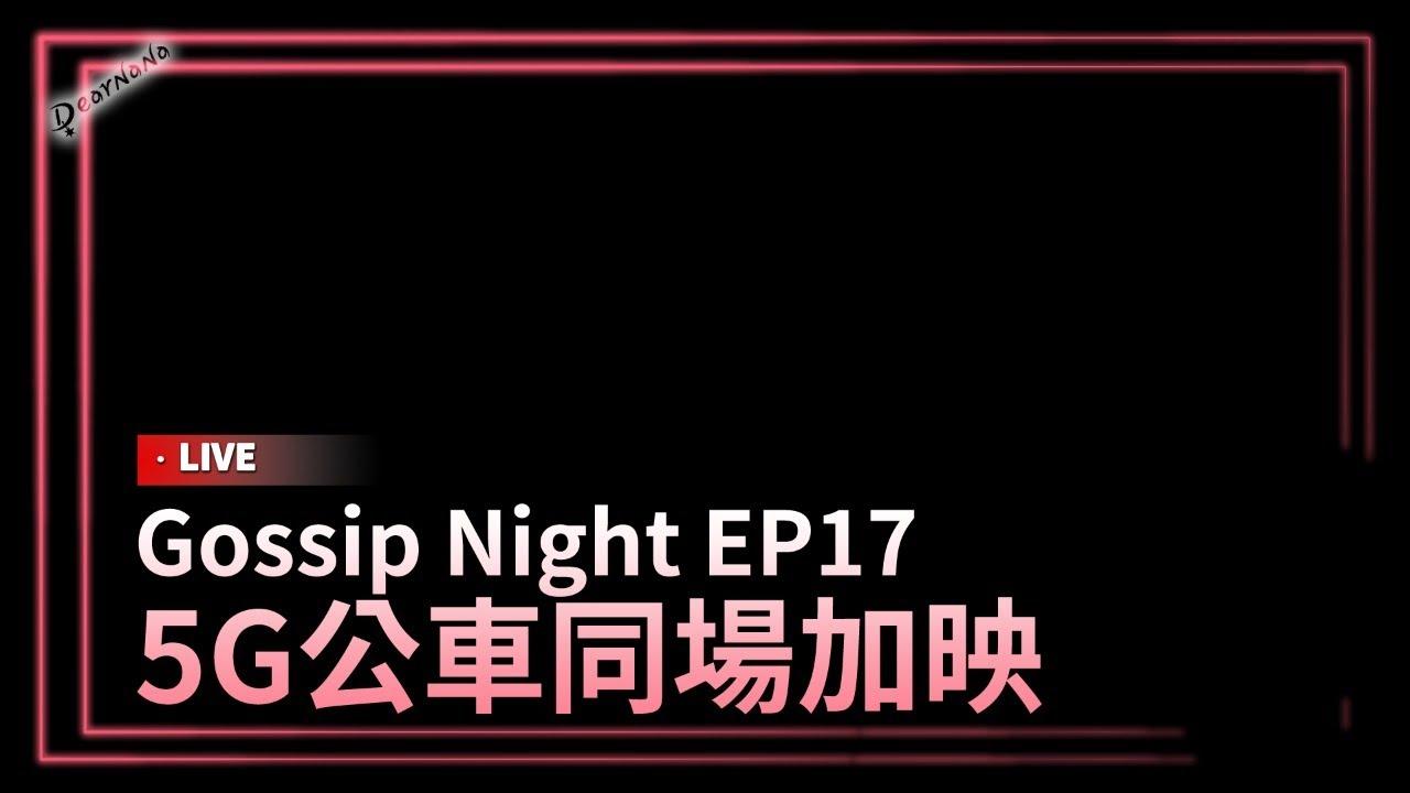 DearNaNa-Gossip Night EP17.5G公車同場加映