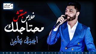 احمد عامر - خلاص مبقتش محتاجلك ( ناس رخاص ) جديد احمد عامر 2020