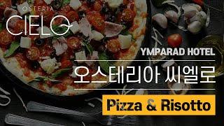 [부산맛집] 오감자극 이탈리안 레스토랑 오스테리아 씨엘…