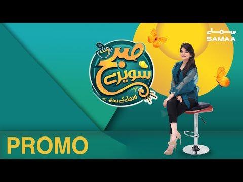 Subh Saverey Samaa ke Saath | SAMAA TV | Promo | 01 January,2019