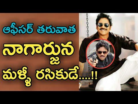 Akkineni Nagarjuna Next Latest Movie And Director Detailes   Tollywood Latest Telugu   ESRtv