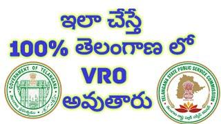 ఇలా చేస్తే 100% తెలంగాణ VRO అవుతారు.how to get vro job in telangana