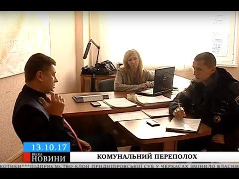 ТРК ВіККА: У черкаському «комунальному» департаменті черговий переполох
