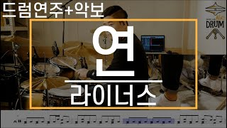 [연]라이너스-드럼(연주,악보,드럼커버,Drum Cover,듣기);AbcDRUM