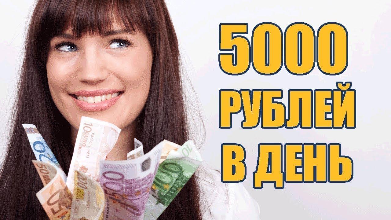 Честный Заработок в Интернете от 2.000 Евро в Месяц|заработать автоматом в сети