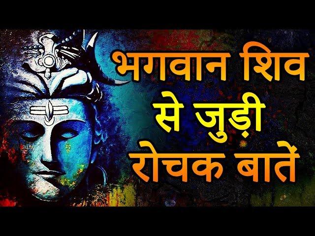 Secrets of Lord Shiva ????? ??? ?? ???? ?????   ????? ????? - World Secrets
