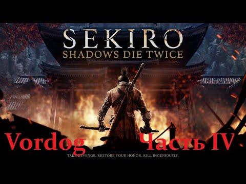 Sekiro Shadows Die Twice - Часть 4. Разорвало пукан!!!