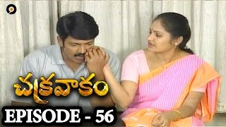 Episode 56 | Chakravakam Telugu Daily Serial